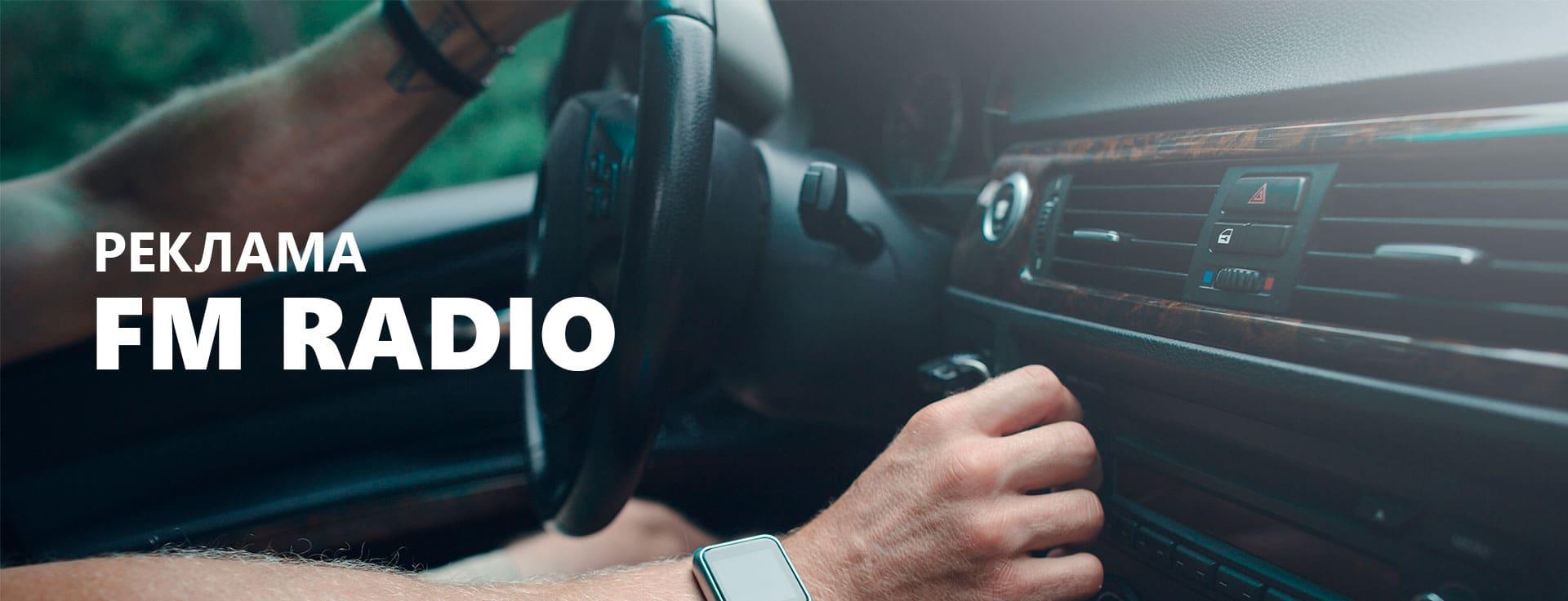 Radio FM-də reklam